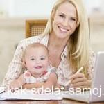 Как заработать сидя дома, о заработке в Интернет