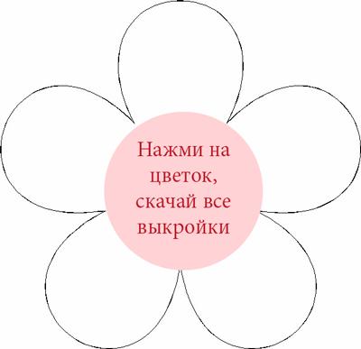 выкройки схемы цветов из