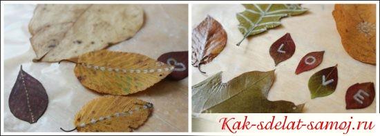 поделки из листьев на осень