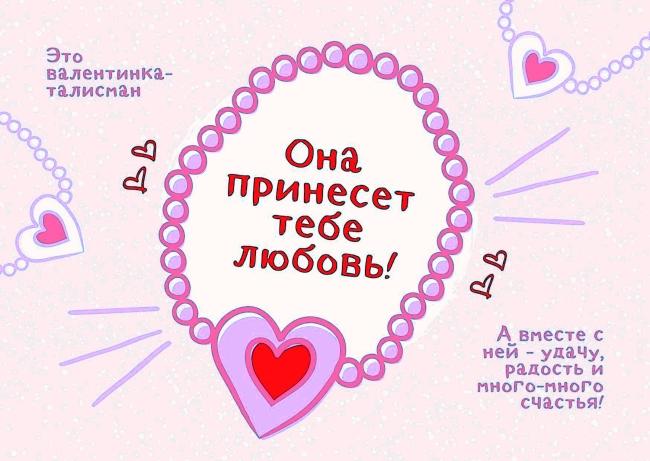 Поздравления в прозе для парня на День Святого Валентина