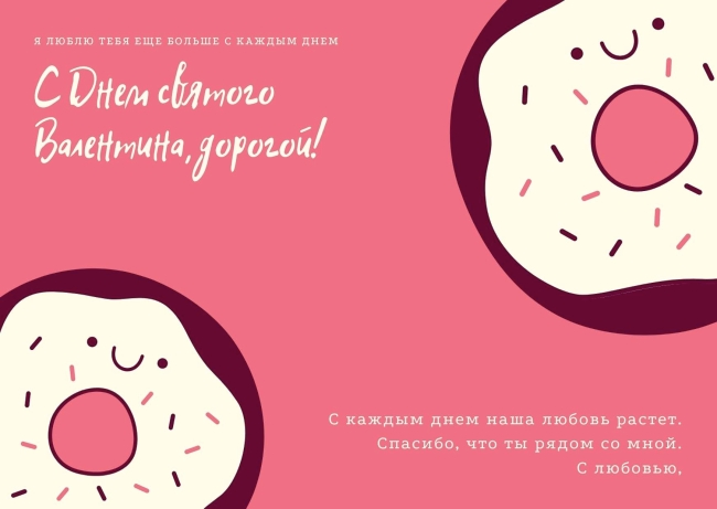 Забавная открытка на 14 февраля