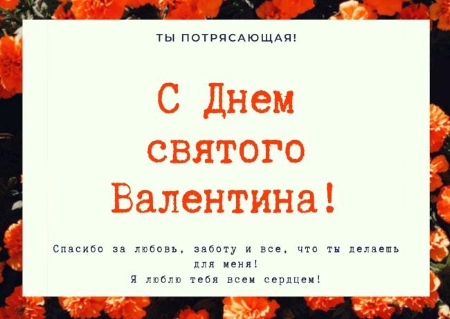 открытка-валентинка