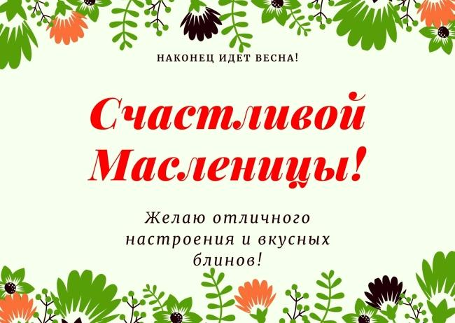 Новые открытки на Масленицу