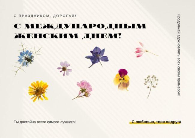 открытка с международным женским днем 2022
