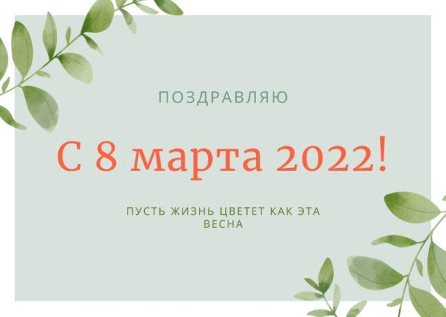 открытка с 8 марта 2022