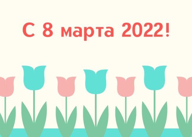 8 марта 2022
