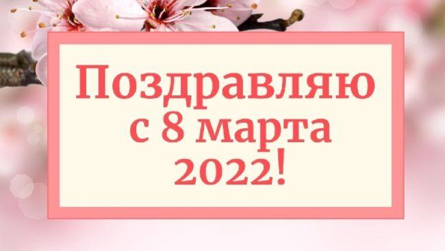 открытки на 8 марта 2022
