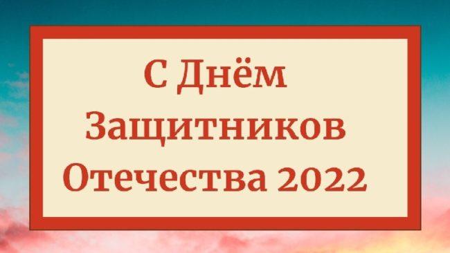 Красивые Открытки на 23 февраля 2022