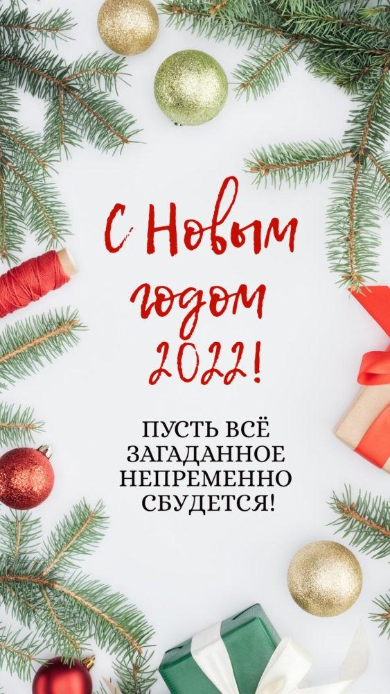 большая картинка с новым годом 2022
