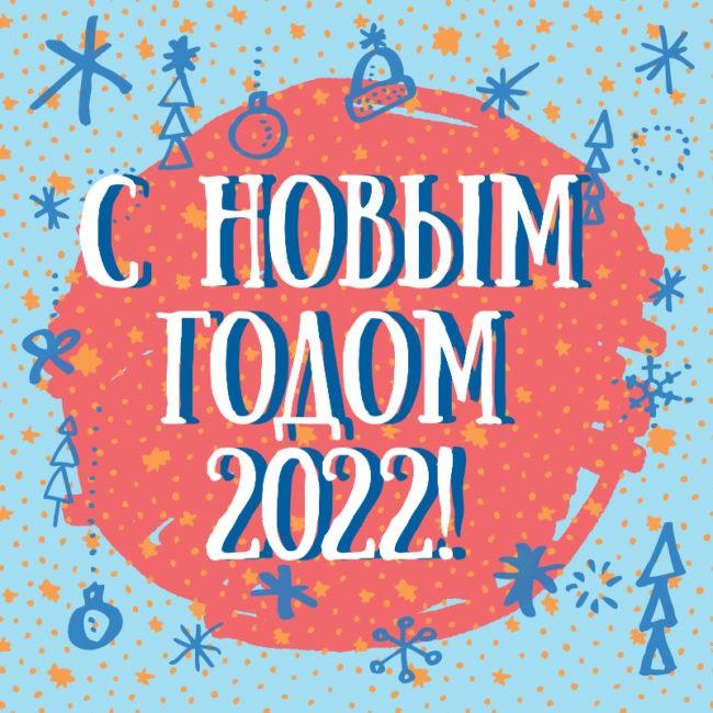 Красивые открытки с Новым годом 2022