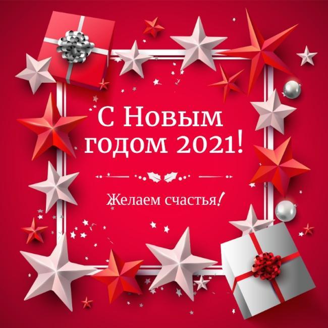 скачать новогоднюю открытку бесплатно
