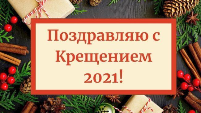 Открытки с Крещением Господним 2022: скачай бесплатно!