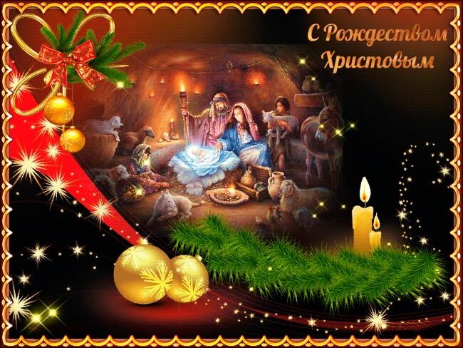 Открытки на Рождество Христово 2022