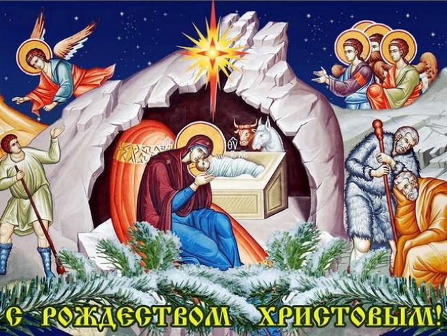 Православная открытка на Рождество