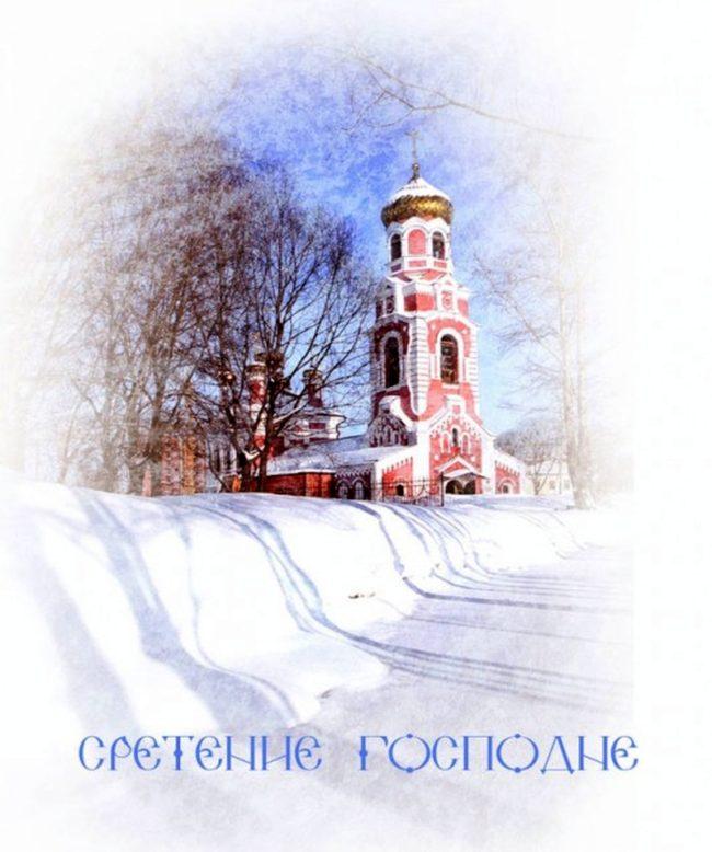 Красивая открытка со сретением