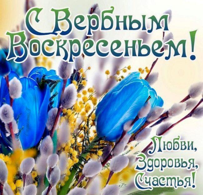 Открытки на Вербное воскресенье 2022