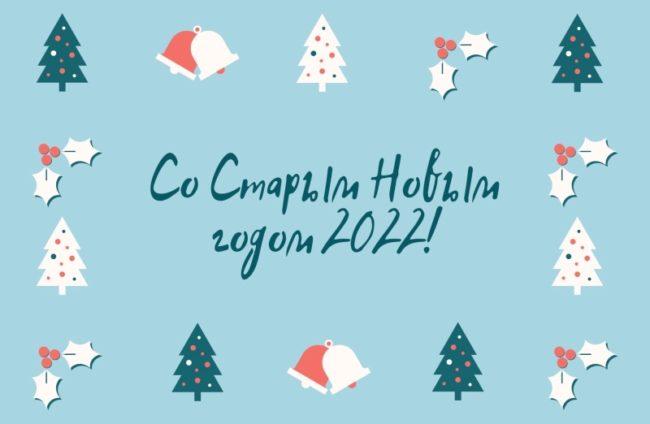 открытки на Старый Новый год 2022