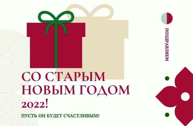 Бесплатные открытки на старый Новый год