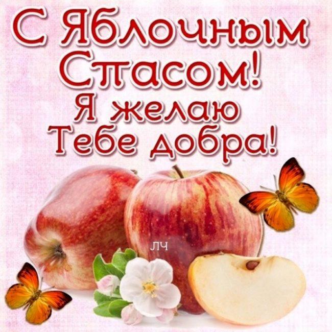 С яблочным спасом 2021