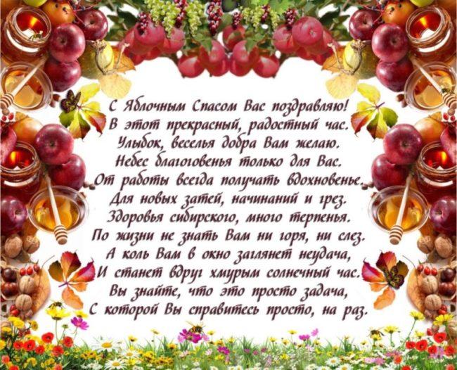 Поздравления на Яблочный спас 2022