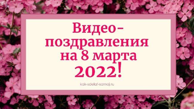 Видео-поздравления на 8 марта 2022