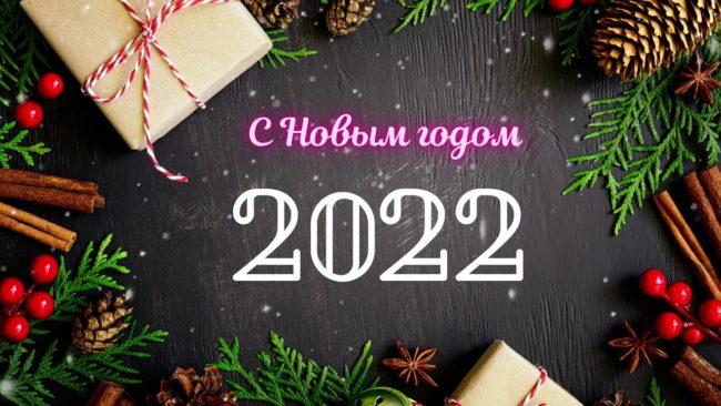 Видео-поздравления с Новым годом 2022