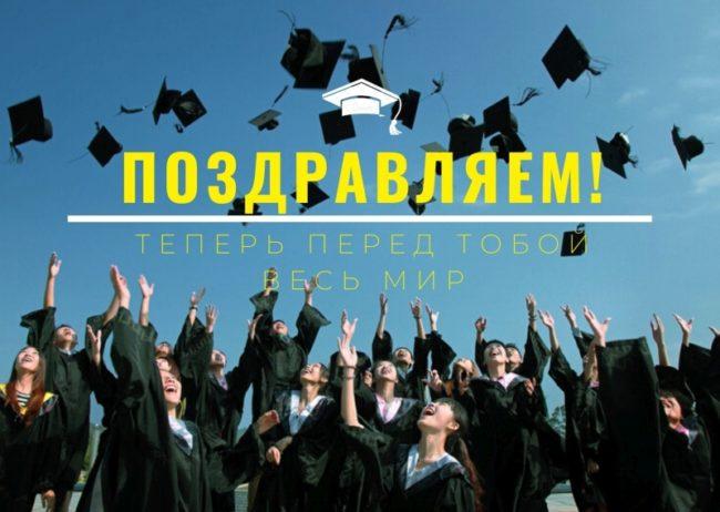Поздравление выпускникам