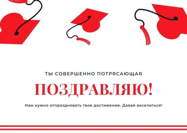поздравление для девушки выпускницы
