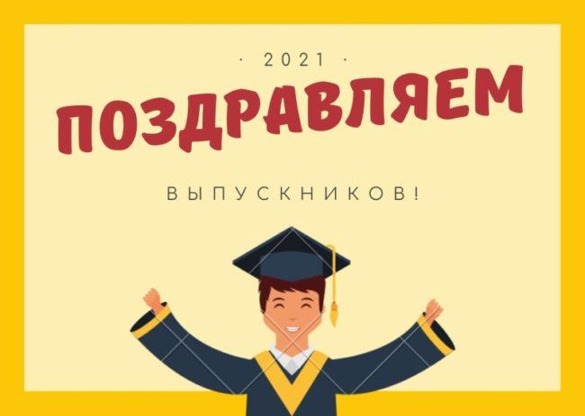 открытка выпускникам 2021
