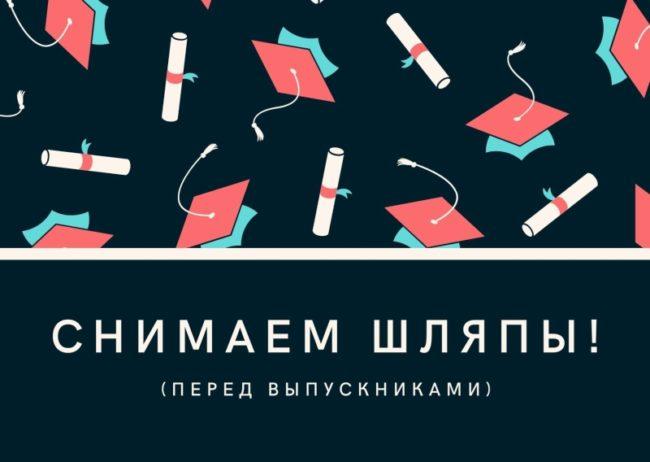 красивая открытка для выпускников