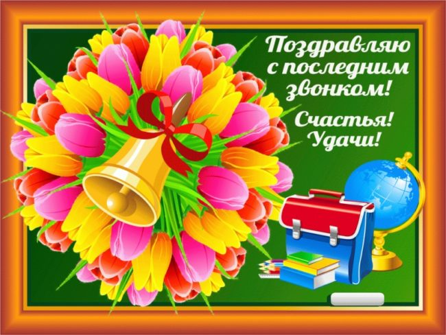 открытка с последним звонком