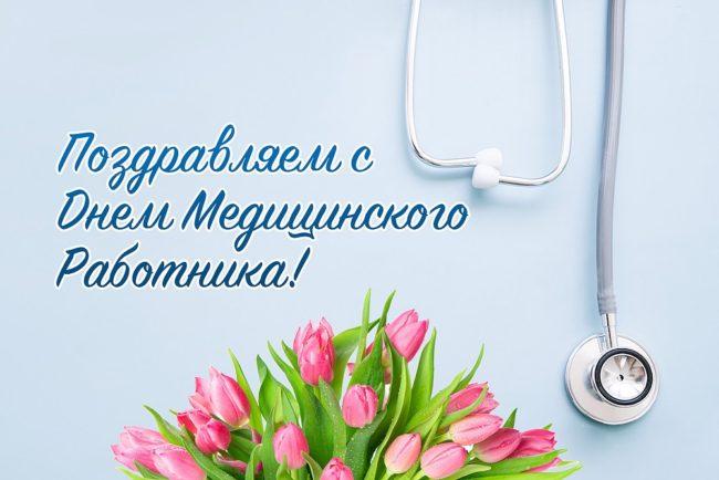 Открытки на День Медицинского работника 2021