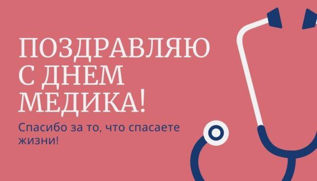 Поздравления на День Медицинского работника 2021