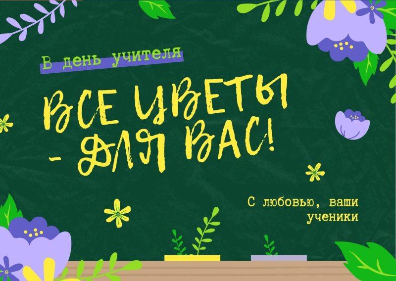 Поздравление для педагога