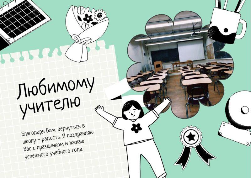 Любимому учителю с праздником!