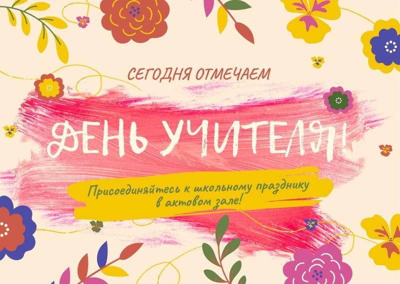 приглашение на День учителя