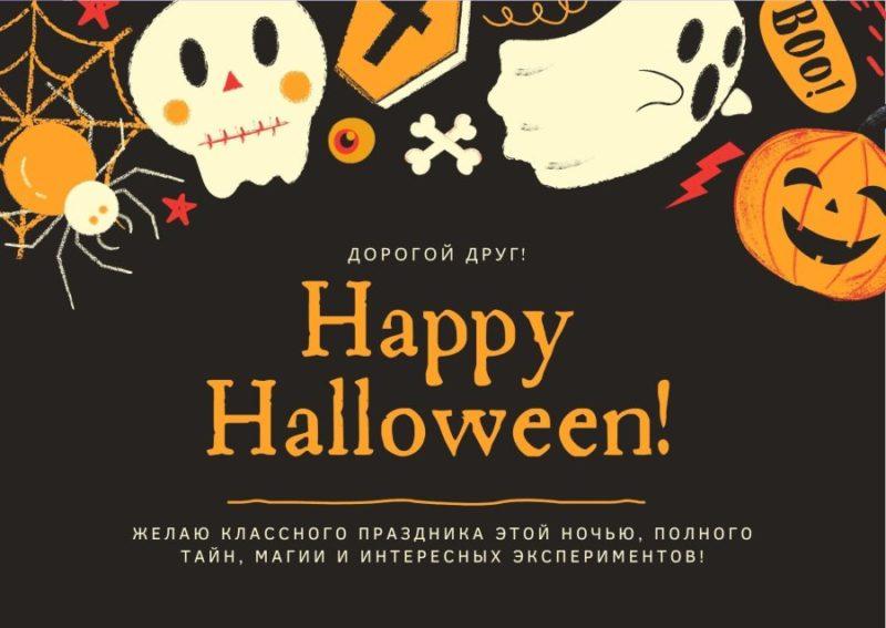 Картинка на Хэллоуин