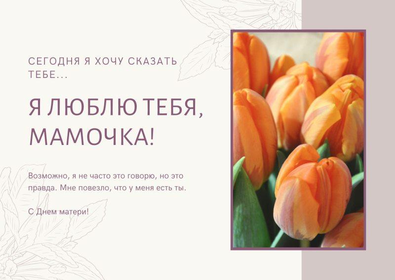 открытки с Днем матери