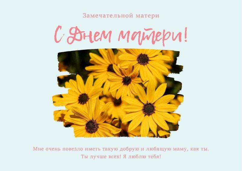 Красивые открытки на День мамы
