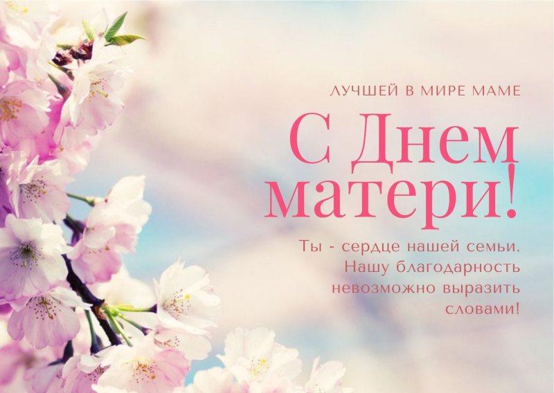 Красивые открытки на День Матери